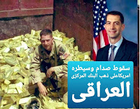 ذهب بغداد