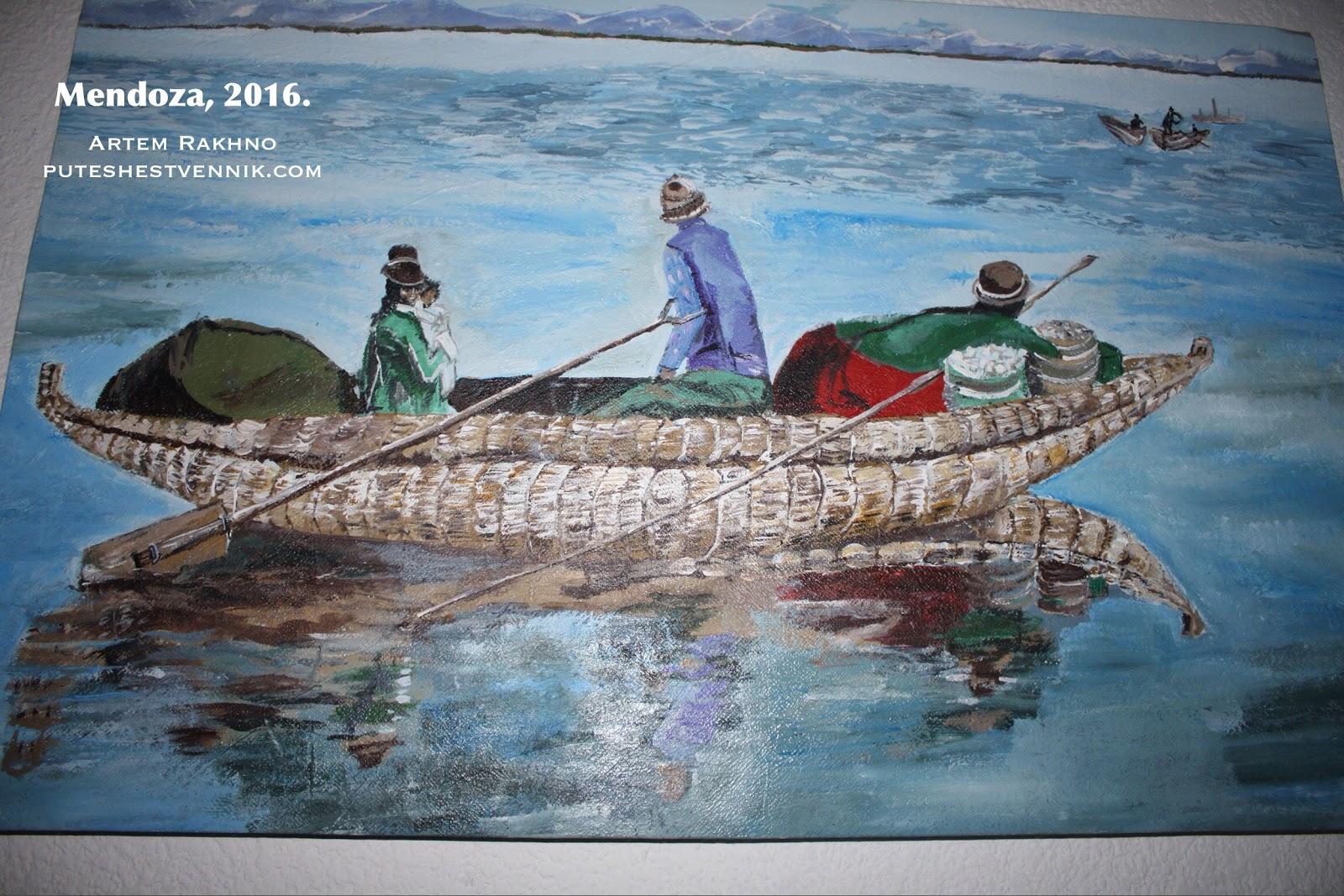Боливийцы в лодке.