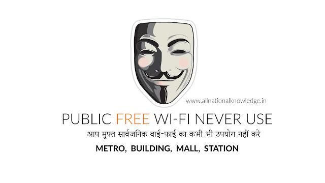 Free Wi-Fi, Public Wifi, wifi