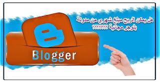 هل يمكن الربح مبلغ شهري من مدونة بلوجر مجانية ؟