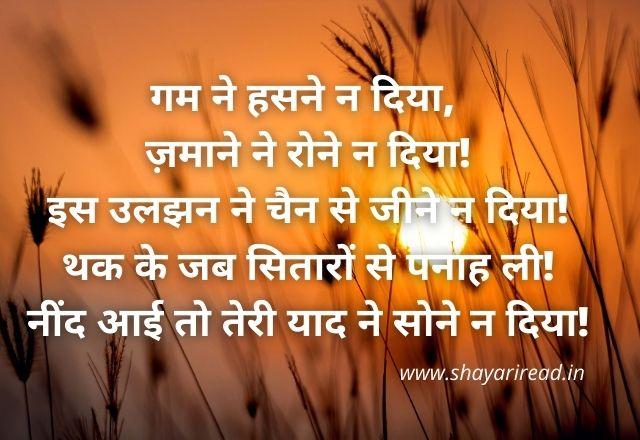 Heart touching miss you shayari Hindi