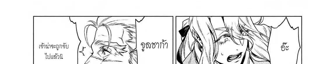 อ่านการ์ตูน Henkyou no Roukishi - Bard Loen ตอนที่ 7 หน้าที่ 40