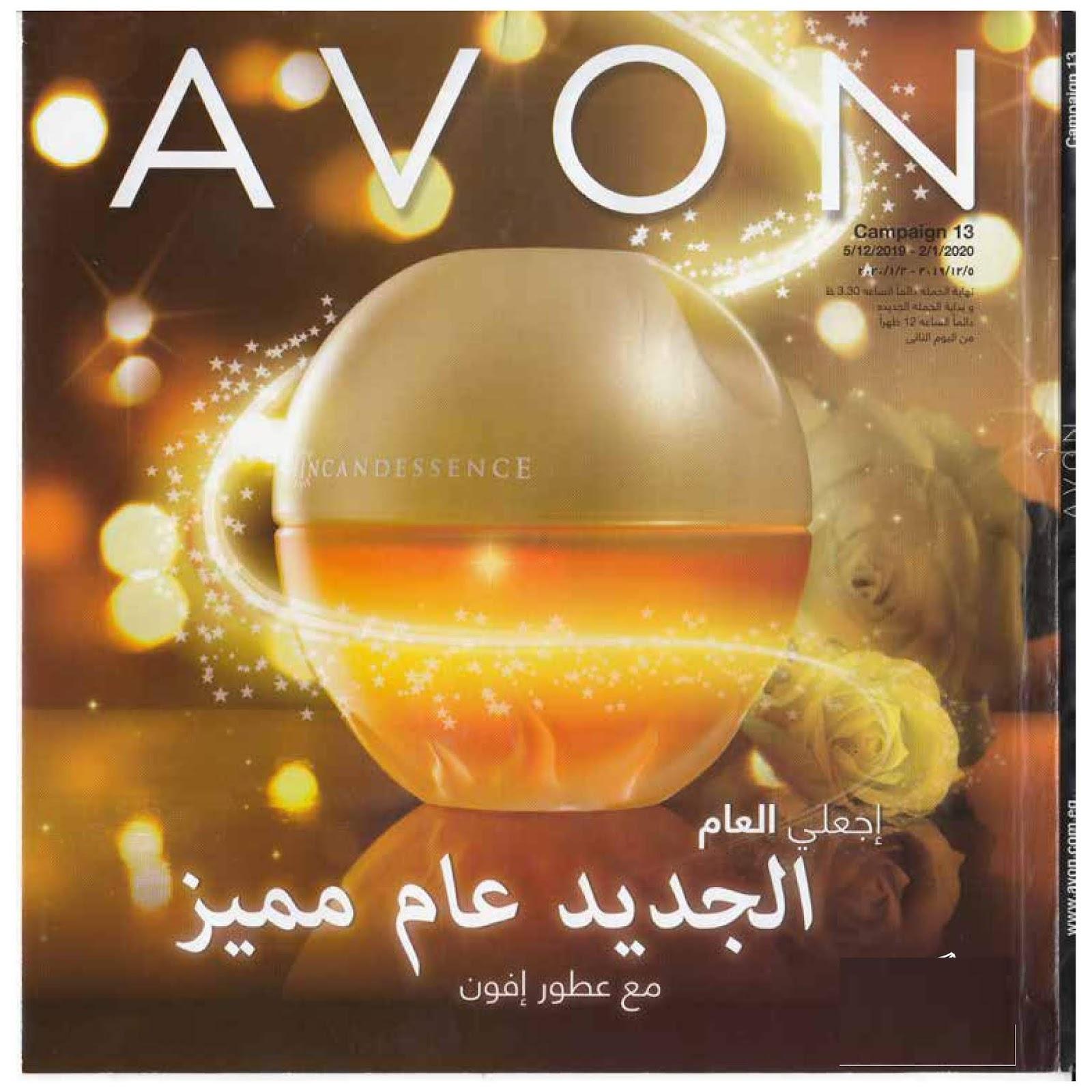 كتالوج ايفون الجديد Avon ديسمبر 2019 من 5 ديسمبر 2019 حتى 2 يناير 2020
