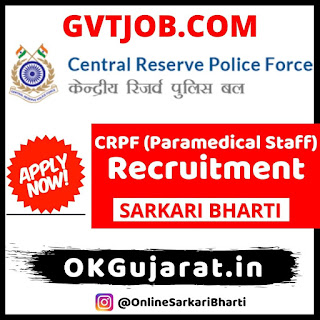 CRPF (Paramedical Staff) Recruitment 2020
