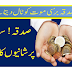 Sadka the solution to all problems of life - how to give sadqa? sadqa ke...