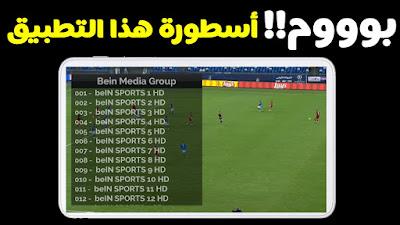 تطبيق  Amigo tv بسيرفرات ضخمة لمشاهدة كل القنوات العربية و الأجنبية حتى المشفرة بقوة رهيبة جدا