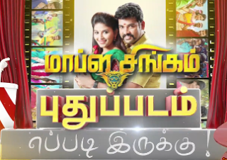 Watch Pudhu Padangal Eppadi Irukku Special Show 20th March 2016 Sun TV 20-03-2016 Full Program Show Youtube HD Watch Online Free Download