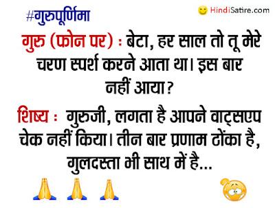 guru purnima  jokes, गुरु पूर्णिमा पर जोक्स, गुरुओं पर जोक्स