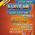 المراجعة المركزة في اللغة الأنكليزية للصف السادس الأعدادي مهدي عبد الصاحب الساعاتي