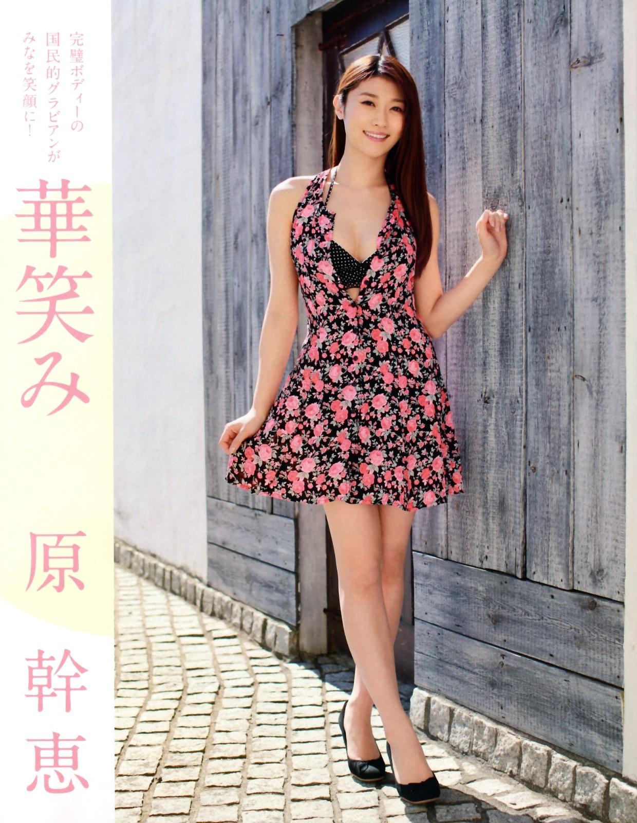 Mikie Hara 原幹恵, EX-MAX! 2013.08 (エキサイティングマックス 2013年08号)