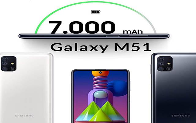 هاتف Samsung Galaxy M51 بالبطارية الضخمة والشاشة الممتازة,هاتف Samsung Galaxy M51,هاتف Galaxy M51,مواصفات هاتف Samsung Galaxy M51,سعر هاتف Samsung Galaxy M51,Samsung Galaxy M51,سامسونج جالاكسي ام 51,