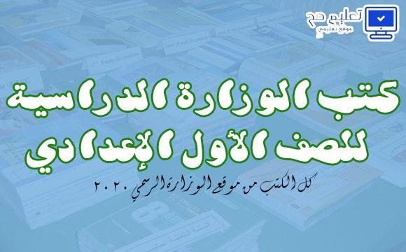كتب الوزارة الدراسية للصف الأول الإعدادي الترم الأول والثاني 2020 pdf