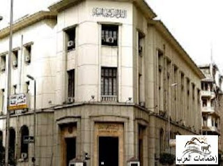البنك المركزى المصرى يقرر تخفيض سعر الفائدة على الجنيه المصرى لثانى مرة