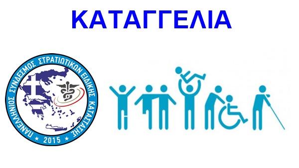 Καταγγελία του ΠΑΣΥΣΕΚ για την απαξίωση των Ατόμων με Αναπηρία (ΑμεΑ)