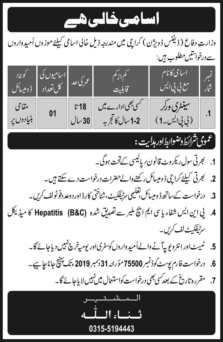 Jobs in Ministry of Defence  Defence Division Karachi 2019