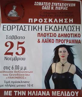 Πρόσκληση σε εορταστική εκδήλωση Σωματείου