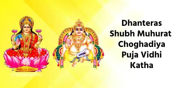 Dhanteras Shubh Muhurat 2021: Choghadiya Time, Dhanvantari Puja Vidhi, Katha PDF - धनतेरस शुभ मुहूर्त 2021