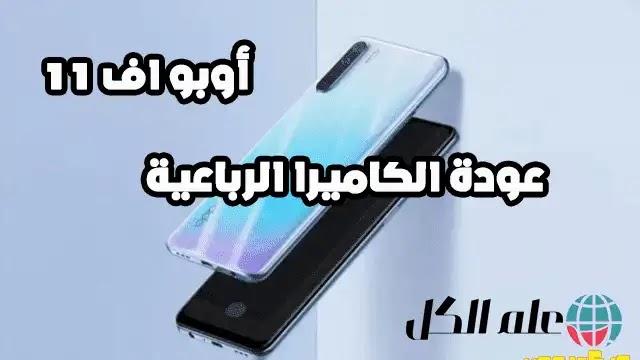 سعر ومواصفات Oppo F15 مع المميزات والعيوب