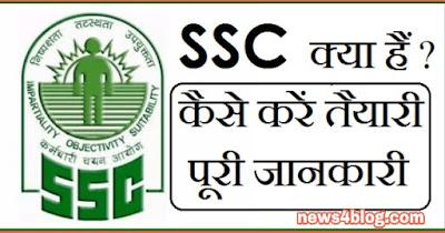 SSC क्या होता है SSC की तैयारी पूरी जानकारी जानिए हिंदी में ! Ssc kya hai