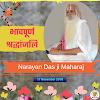 Narayan Das ji Maharaj | Triveni Dham
