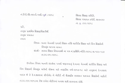 Physical Teacher Ane Drawing Teacher Pravasi Sixako Ni Bharati Babat Paripatra 02-02-2018