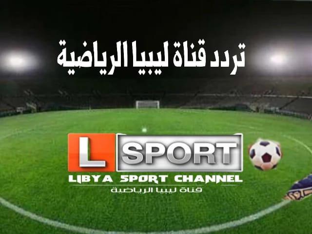 ليبيا الرياضية -Libya Sport - نايل سات