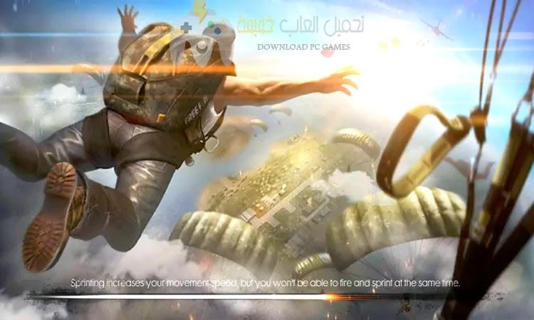 تحميل لعبة فرى فاير Free Fire - Battlegrounds للكمبيوتر وللاندرويد