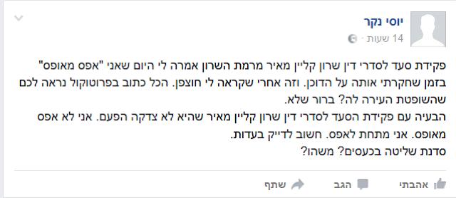 26.04.2017 - מתוך סטטוס פייסבוק יוסי נקר