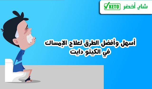 أفضل الوصفات لعلاج الإمساك في الكيتو دايت بسرعة