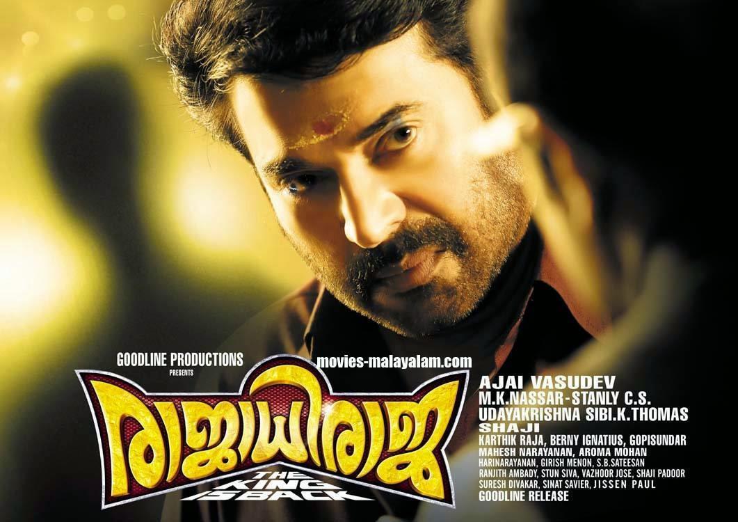 Rajadhiraja Malayalam Movies