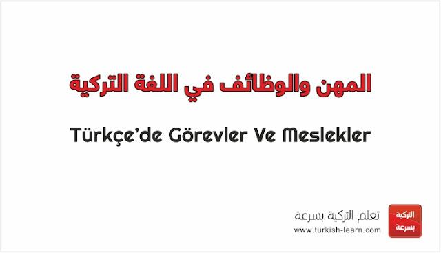 المهن والوظائف في اللغة التركية - تعلم التركية بسرعة