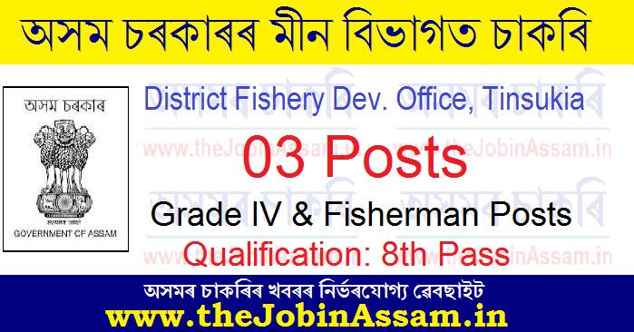 District Fishery Development Officer, Tinsukia Recruitment 2021