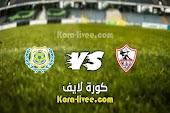 نتيجة مباراة الزمالك والإسماعيلي كورة لايف 27-05-2021 كأس مصر