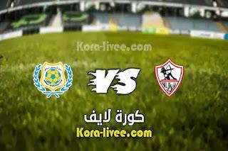 مشاهدة مباراة الزمالك والإسماعيلي بث مباشر كورة لايف 27-05-2021 كأس مصر