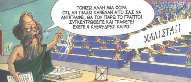 komodies-tou-aristofani-se-komiks-odigos-gia-theatrikous-skinothetes