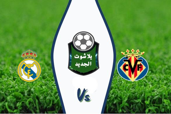 نتيجة مباراة ريال مدريد وفياريال اليوم 01-09-2019 الدوري الاسباني