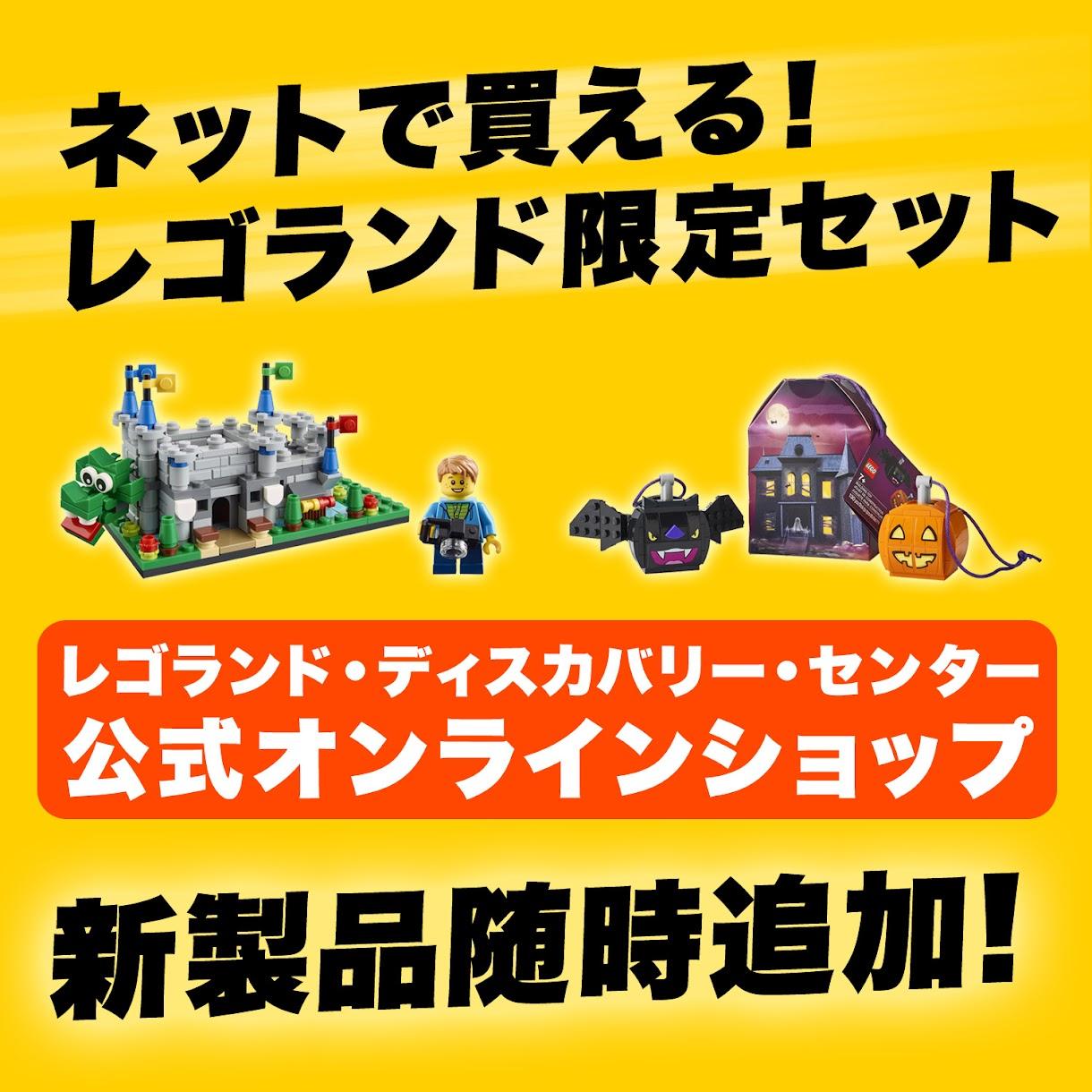 【LDC公式オンライン】限定商品も通常セットも買える!レゴランド・ディスカバリー・センター公式ショップをチェック!