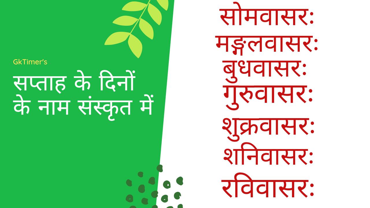 Name of Week Days in Sanskrit(दिनों के नाम संस्कृत में)