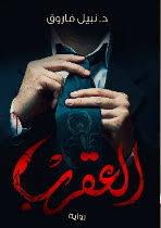 تحميل كتاب العقرب pdf د/نبيل فاروق