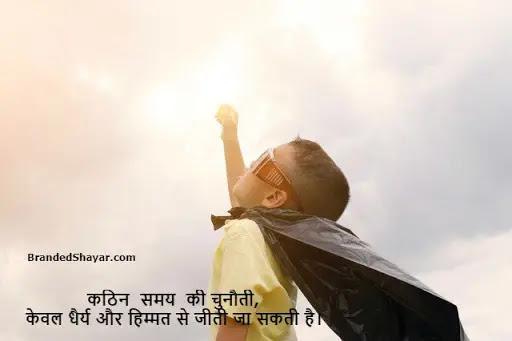 Motivational Shayari for Students in Hindi