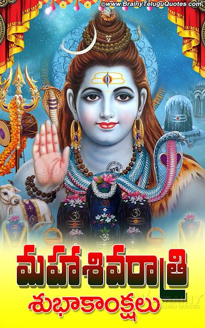 happy maha sivaraatri greetings in telugu, telugu online maha sivaraatri qutoes hd wallpaeprs