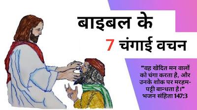बाइबल के 7 चंगाई वचन / healing bible verses