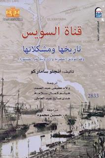 قناة السويس - تاريخها ومشكلاتها - وفقا للوثائق المصرية والاوروبية غير المنشورة