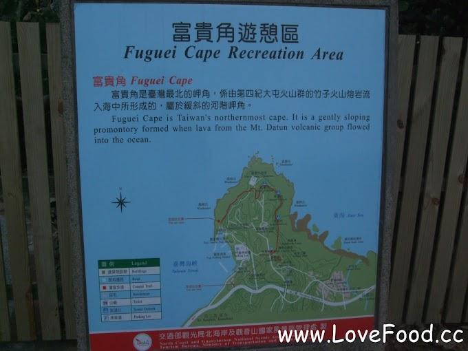 新北石門-富貴角遊憩區(富貴角公園)-台灣最北點就在這-fu gui jiao
