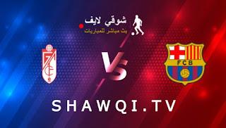 مشاهدة مباراة برشلونة وغرناطة بث مباشر اليوم بتاريخ 28-04-2021 في الدوري الاسباني
