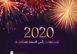 مسابقات 2020
