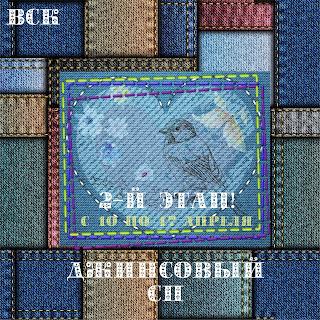 """СП """"Джинсовый"""" 2 разворот, 10.04 - 17.04"""