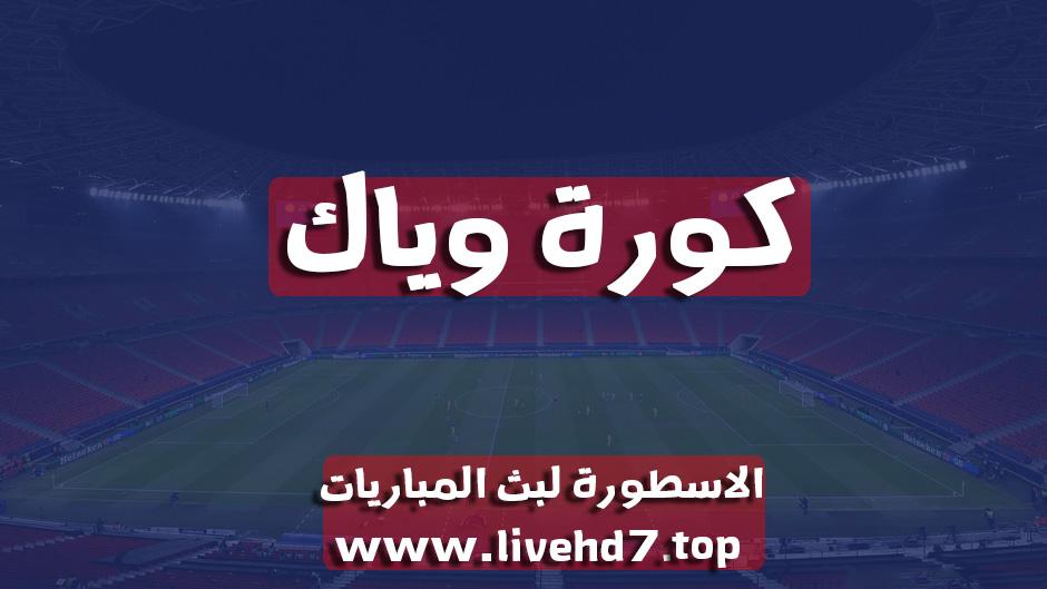 كورة وياك | Kora Weyyak مباريات اليوم بث مباشر