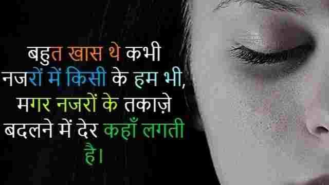 Top 10 Sad Status in hindi for you