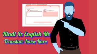Hindi Se English Me Translate Kaise Kare